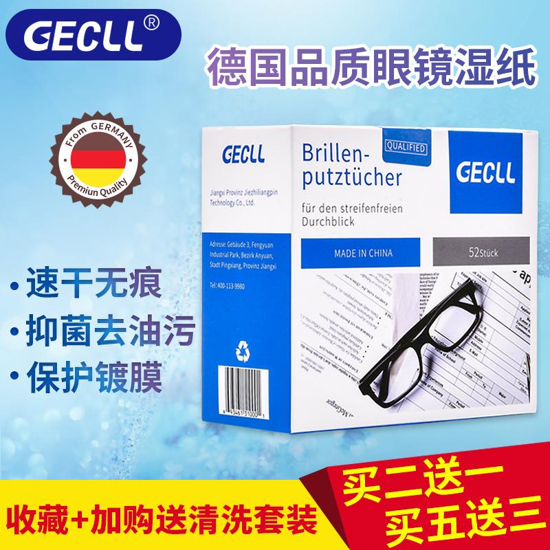 去除油污、速干无痕、52片:德国 GECLL 一次性眼镜布