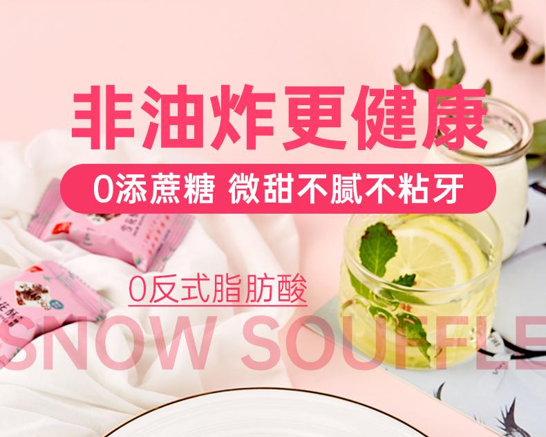 【36粒共400g】谷悦园奶香味雪花酥