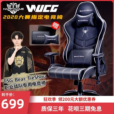 Range Lego Chair game chair home space cabin seat professional chair casual computer chair lifting armrest