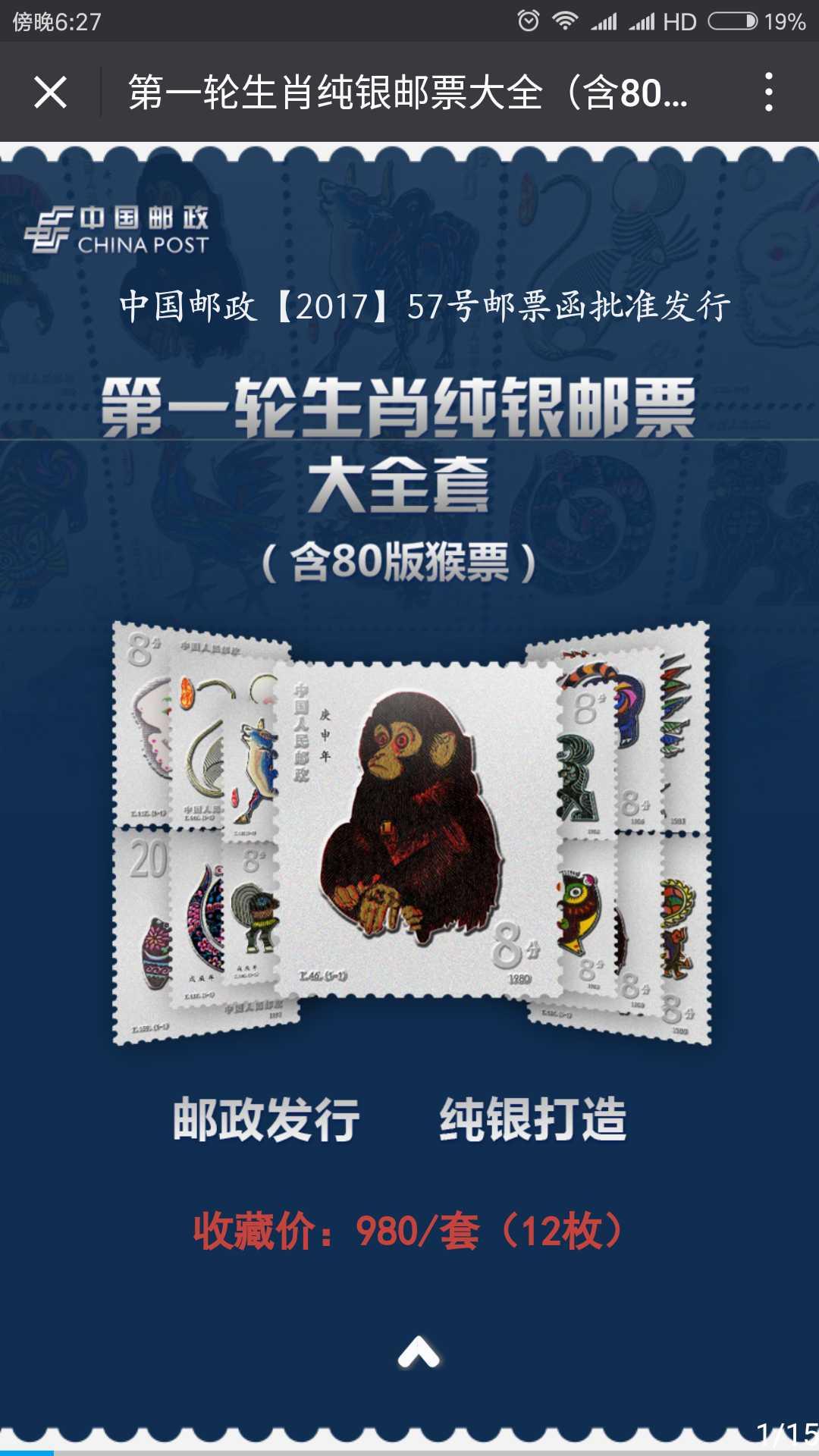 第一轮邮票纯银纯银大全一轮十二生肖生肖版邮票大全套36克