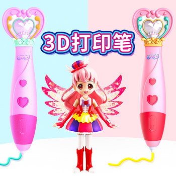 Balala the Fairies Ma Liang cryogenic children 3d three-dimensional printing pen graffiti pen intelligent charging small wireless Magic Pen birthday present female students three d creative educational toys magic drawing pen