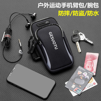Running mobile phone arm bag men's and women's universal sports mobile phone arm cover fitness arm bag arm bag arm wrist strap