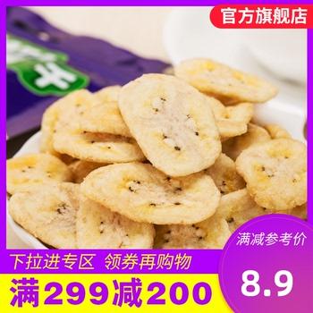 Сушёные бананы,  【 полный 299 меньше 200 префектура 】 вьетнам импорт нулю еда Йе Йе банан банан сухой 75g комплекс овощной фрукты сухой фрукты сухой, цена 400 руб