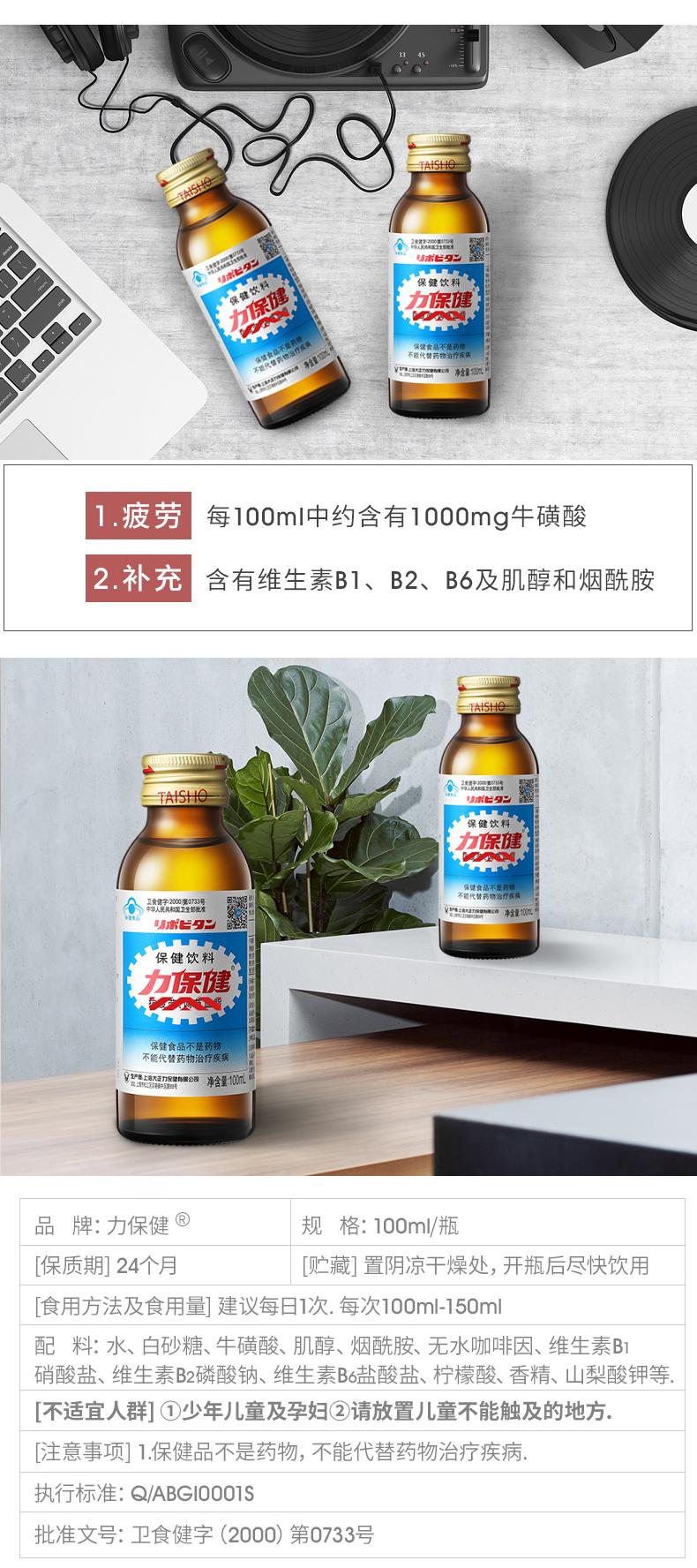 日本便利店在售 力保健 牛磺酸功能饮料 100ml*10瓶 图4