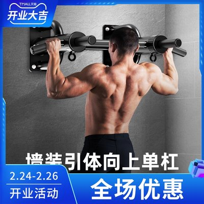 Body-up wall hole punch bar home indoor wall single parallel bars fixed single rod family fitness equipment