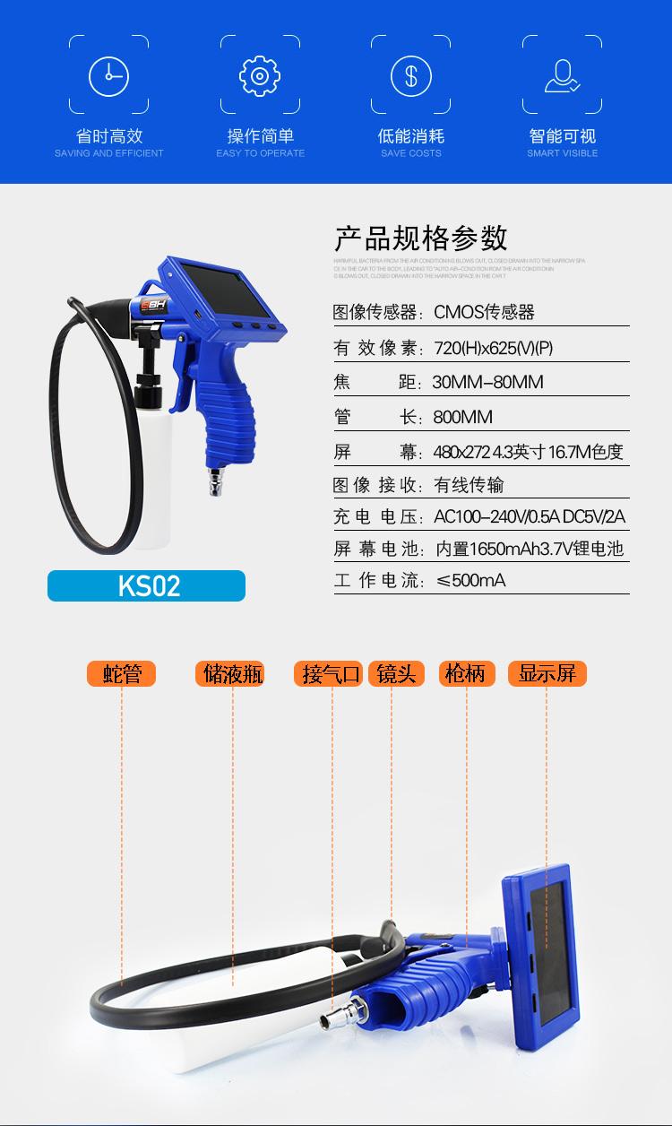 汽车空调可视清洗枪机工具出风口蒸发器内视镜清洗枪设备蒸发箱详细照片