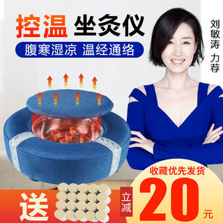 Futon cushion to sit moxibustion moxibustion box home sub-fumigation wooden stool portable instrument smokeless moxibustion moxibustion smoked buttocks body