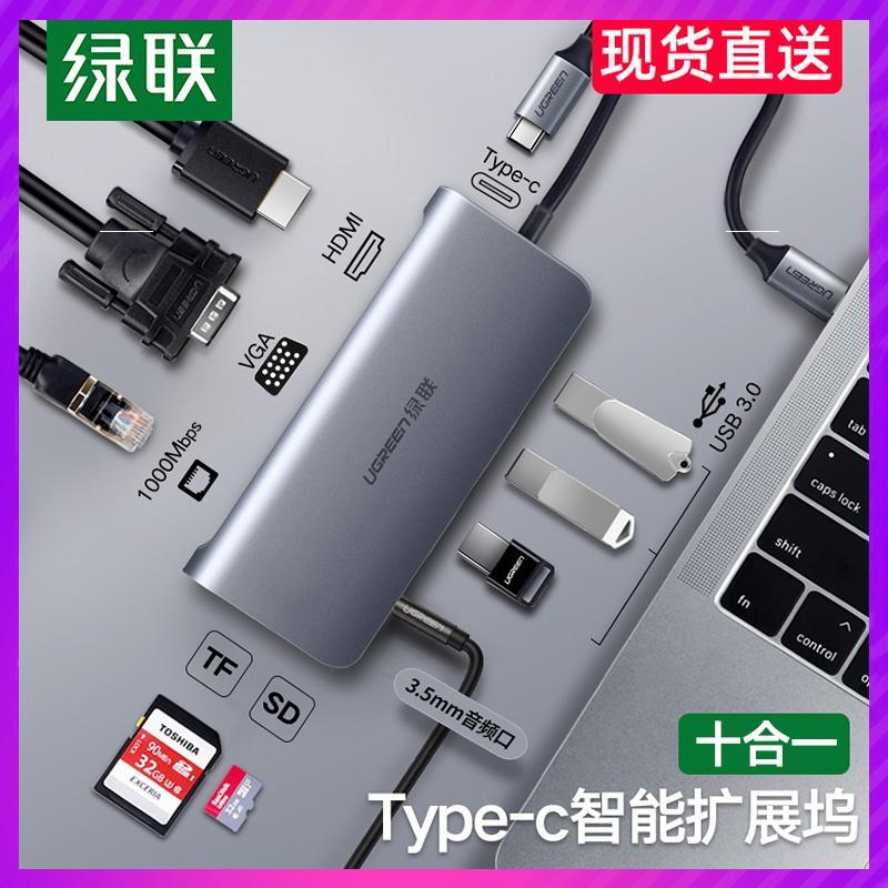 绿联typec扩展坞拓展macbookpro雷电3适用华为matebook13电脑usb多接口hdmi分线配件usb转接头苹果电脑转换器