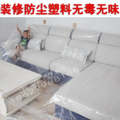 Decoration protective film plastic film home plastic film dust-proof thickened transparent cloth sofa bed pad cover furniture