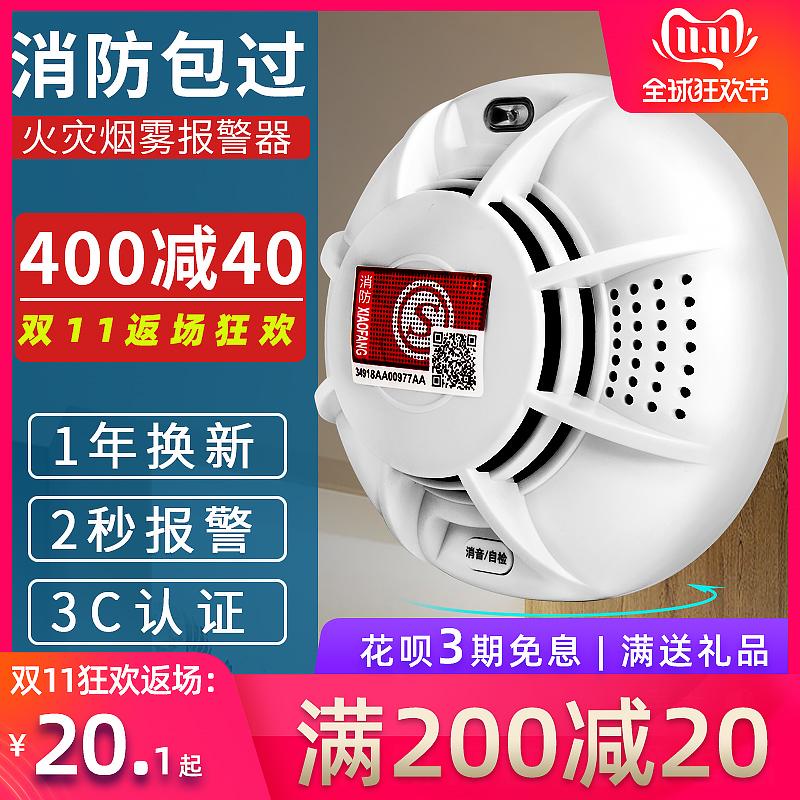烟雾报警器消防3C认证独立式火灾感应探测家用有线无线商用烟感器