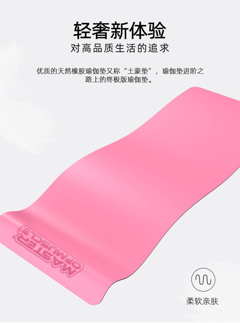 MOM瑜伽垫防滑天然橡胶土豪专业瑜伽垫子家用男女健身垫通用商品详情图