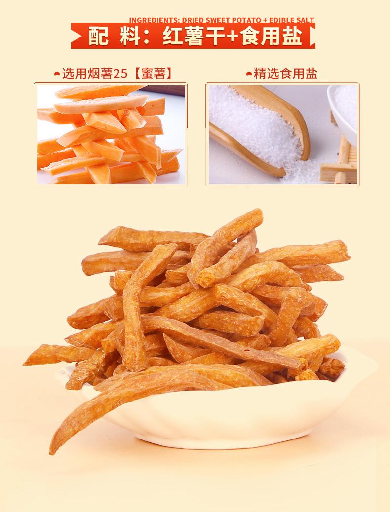 巧奶奶香脆地瓜条农家自制红薯干地瓜干无糖精无油无添加零食详细照片