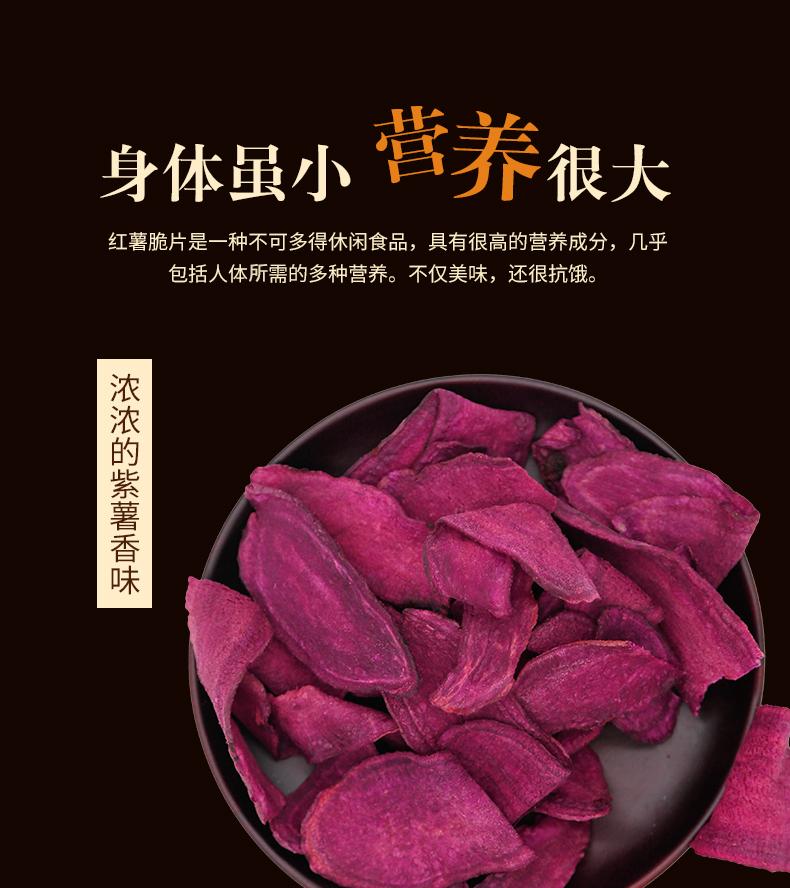 巧奶奶炭烤紫薯片无糖精紫薯干农家自制零食香酥脆薯片包装详细照片