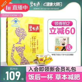 Besunyen Slimming Tea Fiber Tea for Men and Women Slimming Slimming Fat Burning Stubborn Tea Big Belly Solid Flagship Store Official
