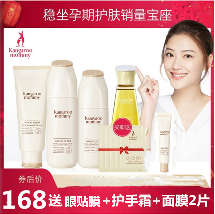 Kangaroo mother Maternity skin care products Comfort lines set Maternity cosmetics Hydration Hydration Breastfeeding Pregnancy