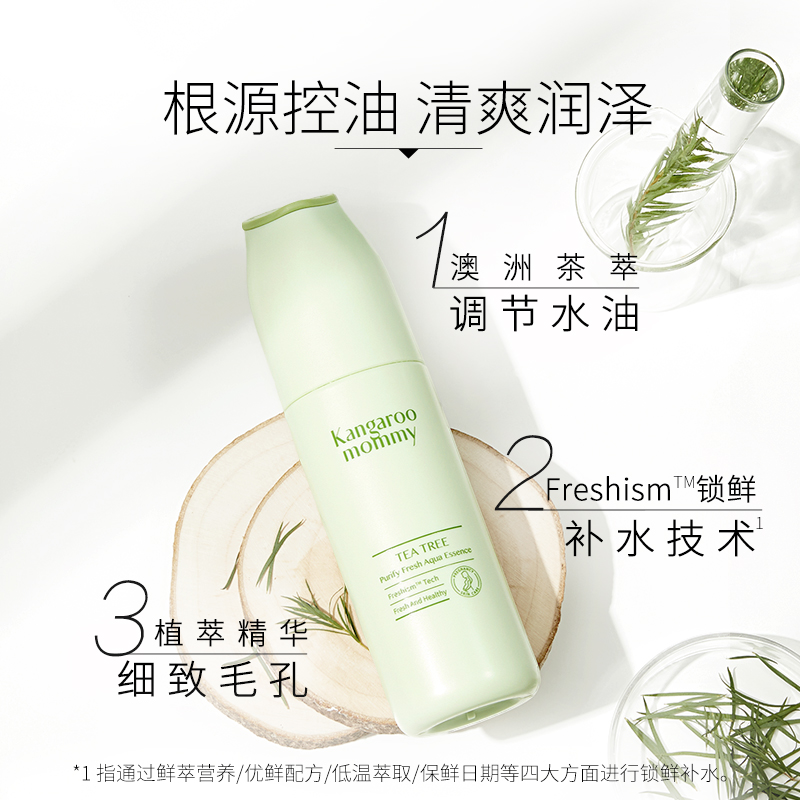 Kangaroo Mother Tea Tree Cleansing Double Conditioning Serum Smooth and smooth Long-lasting oil control Skin Care Products Cosmetics