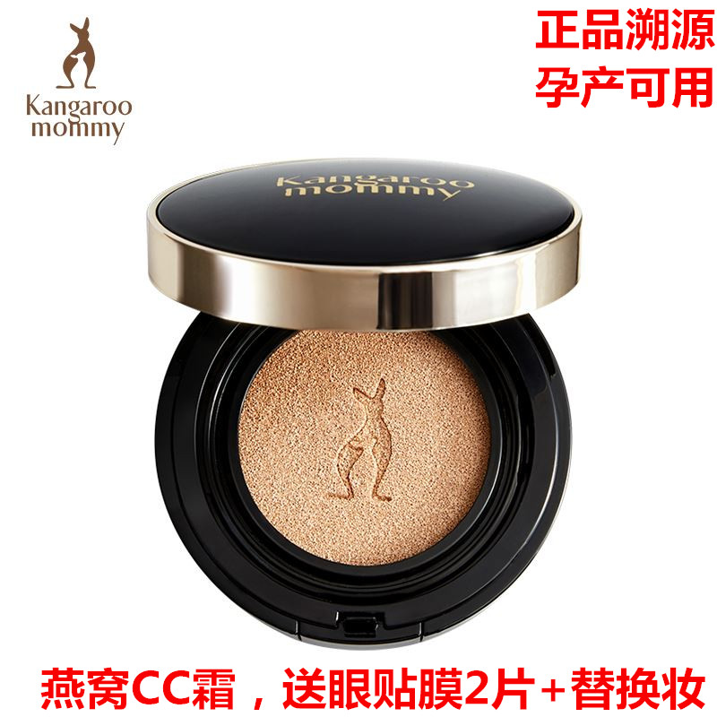 Kangaroo mother Maternity cushion CC Cream Natural Concealer Moisturizing isolation Lactation special skin care products Cosmetics