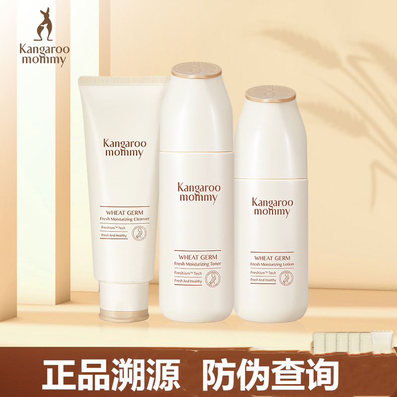 Kangaroo mother Pregnant skin care products Natural moisturizing moisturizing special cosmetics water milk set Flagship store
