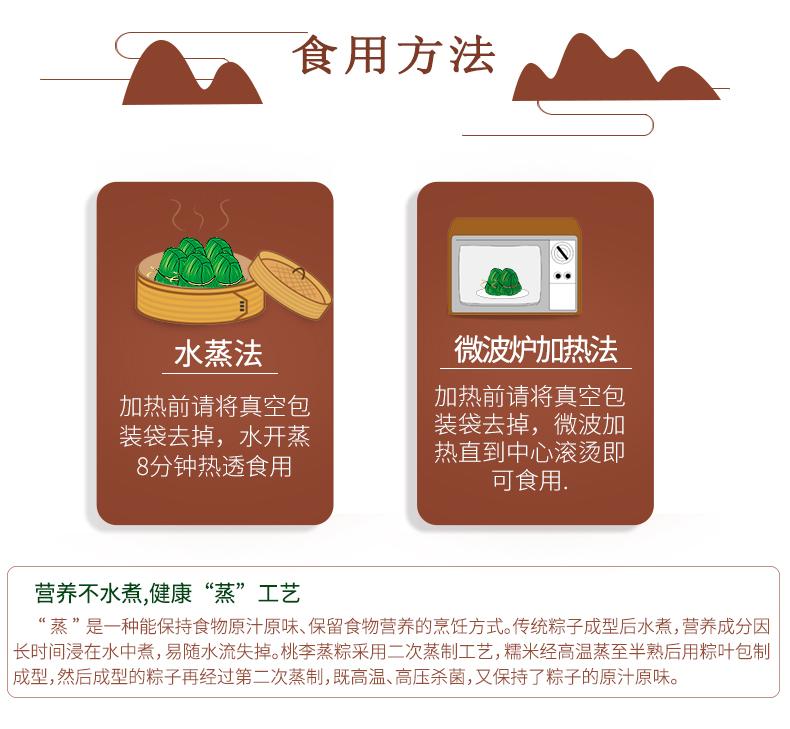 上市公司 桃李 多口味粽子礼盒装600g 图7