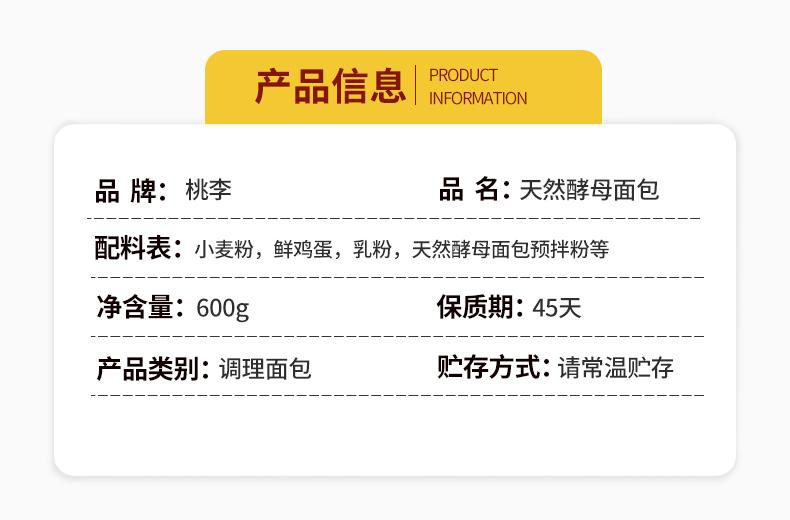 桃李 天然酵母面包 600g 约8个 图5