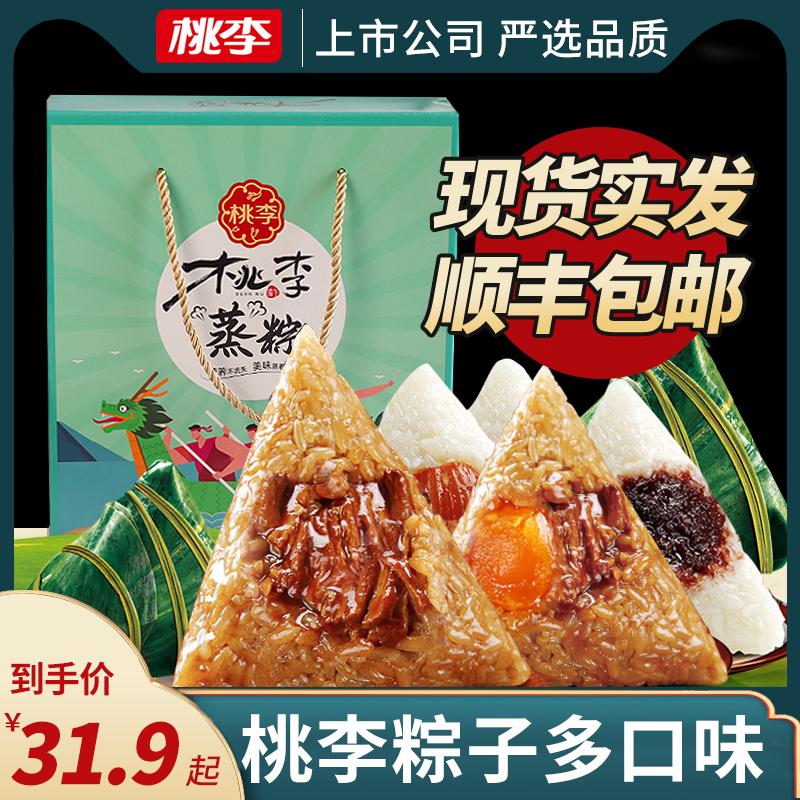 上市公司 桃李 多口味粽子 600g 礼盒装