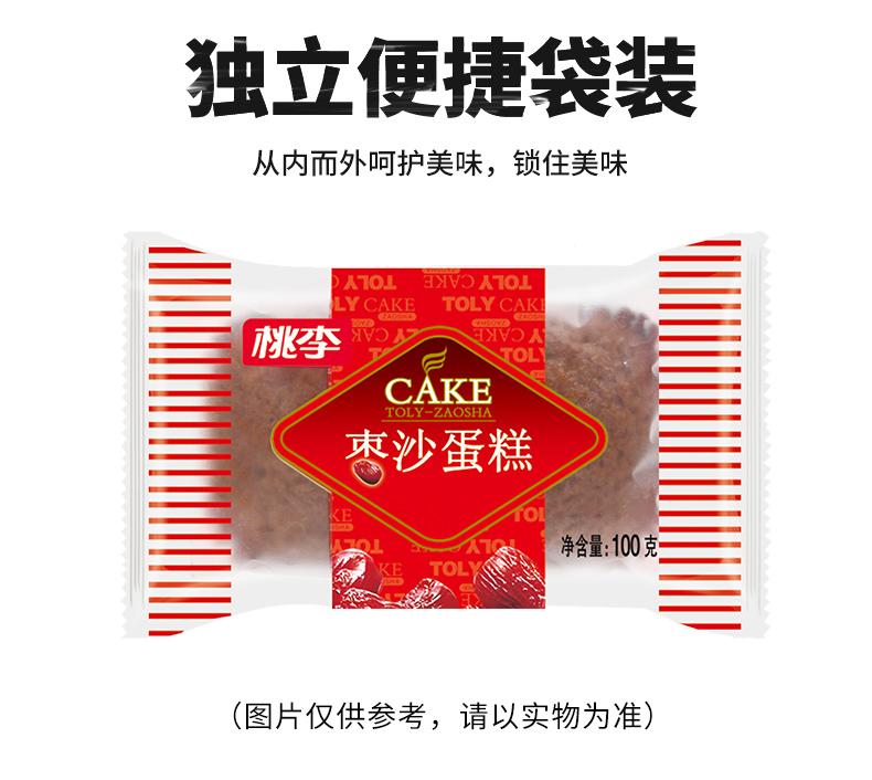 上市企业,现做现发:600g 桃李 老北京枣沙蛋糕 14.9元包邮 买手党-买手聚集的地方