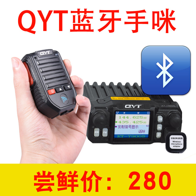 QYT BT-89 Bluetooth hand microphone trolley station walkie talkie KT7900D  8900D wireless transmitter