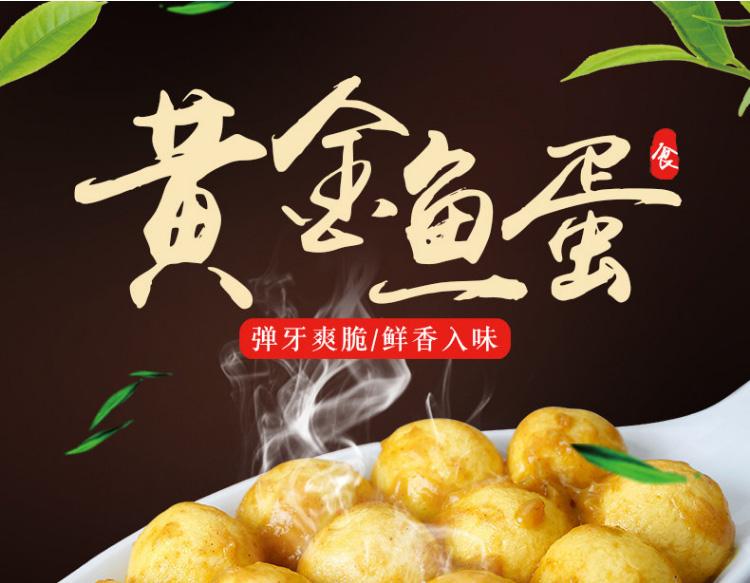 咖喱鱼蛋3斤配3包60g酱包711火锅组合丸子食材关东煮仔港式鱼豆腐详情图