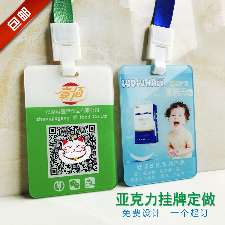Custom WeChat Alipay two-dimensional code payment card to do work card  Chest card to push the micro-business logo tag