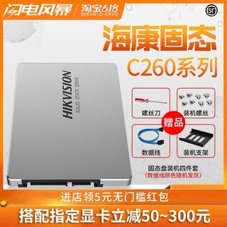 Hikvision solid state drive SSD C260 128G 256G 512G M.2 notebook desktop C160N