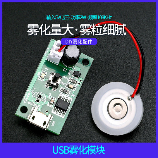 Humidifier USB spray module accessories atomized film integrated circuit drive circuit board DIY hatching experimental equipment