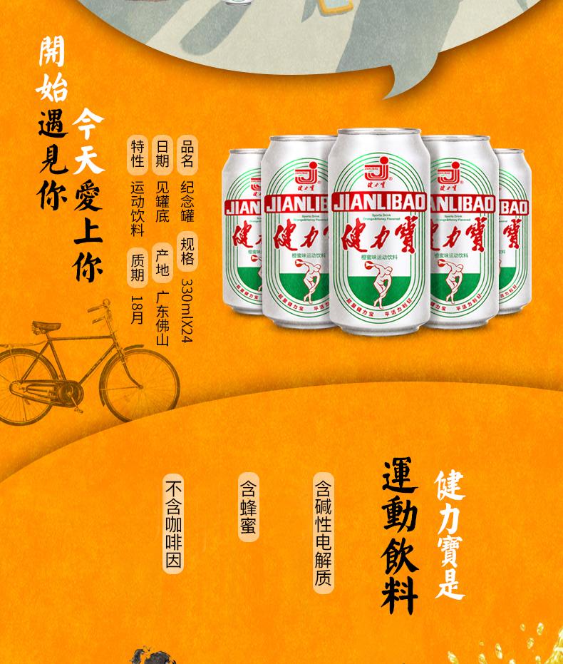 健力宝 经典纪念款 运动功能饮料330ml*24罐 51.9元包邮 合2.2元/罐