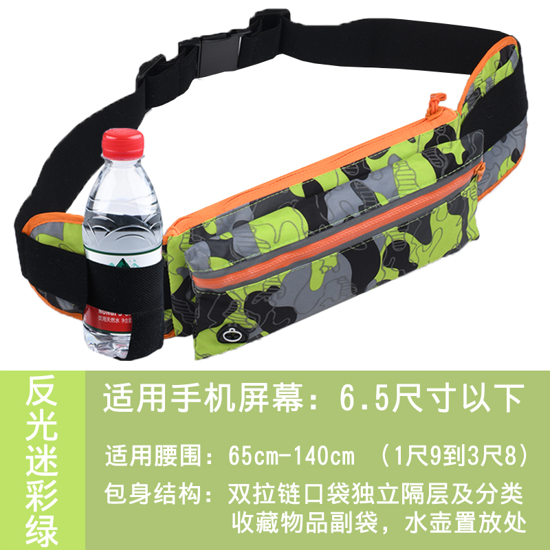 DOUBLE POCKET - REFLECTIVE CAMOUFLAGE GREEN (WATER BOTTLE WATERPROOF)