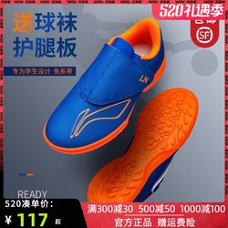 Lining / Li Ning football shoes children men and women broken primary school magic stickers training shoes game football shoes