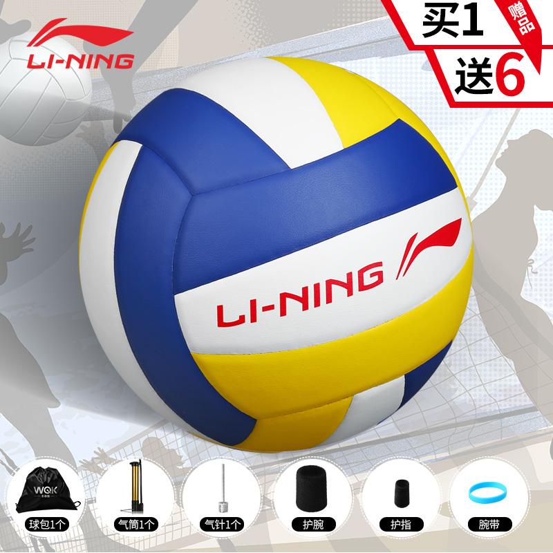 李宁5号排球正品软中学生室内训练比赛大学生中考体育专用排球