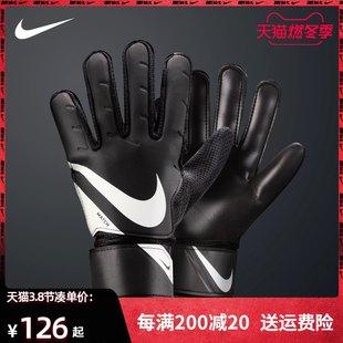 NIKE охрана ворота член перчатки ворота генерал перчатки nike футбол перчатки для взрослых ребенок человек GS0344 специальность подлинный