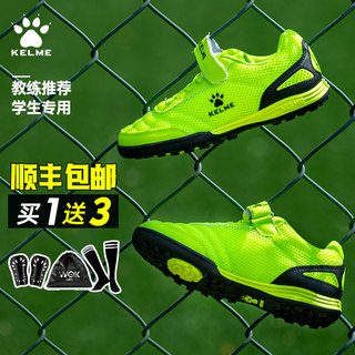 Calmay football shoes children male TF Velcro youth primary school students female broken nails football shoes sports training shoes