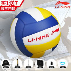 Li Ning high school entrance examination volleyball No.5 for middle school students