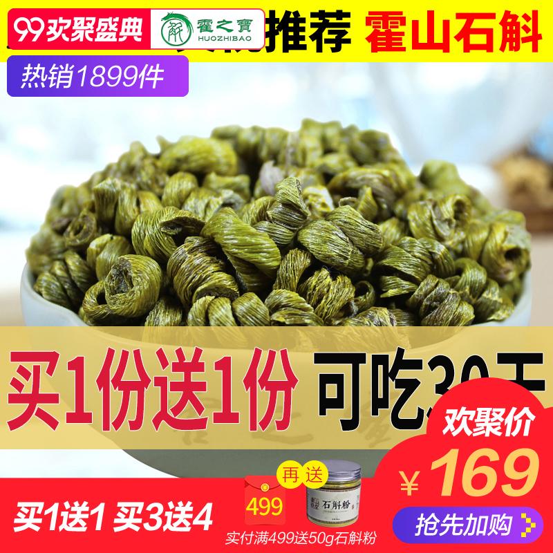 【Купить 1 в подарок 1】 Huoshan Dendrobium новый Свежий саркофаг железа полосатый Смазочная подарочная коробка копия дикий