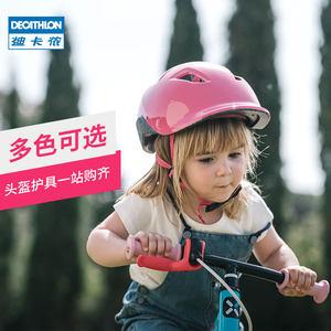 迪卡侬儿童安全头盔护具套装自行车平衡车童车护具男孩女孩KC