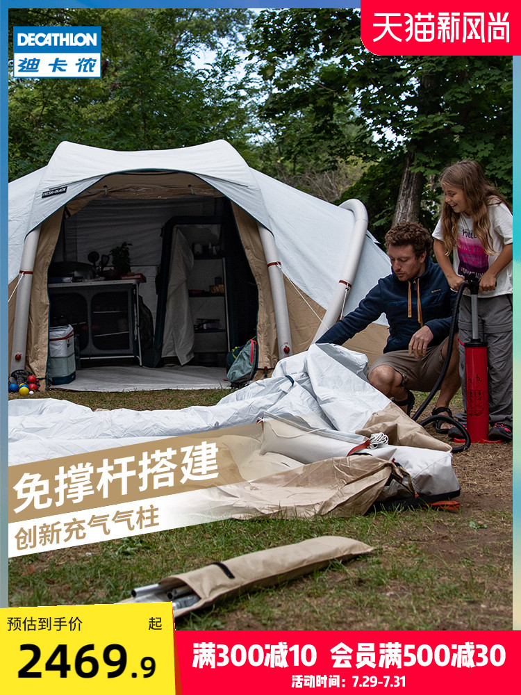 Decathlon inflatable tent outdoor camping thickened rainproof camping equipment 4 people multi-person portable large ODCT