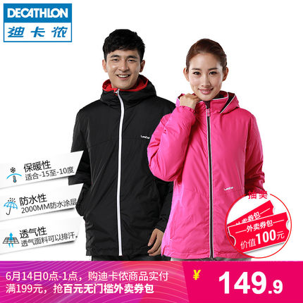 迪卡侬(DECATHLON) 防水防风加厚保暖滑雪上衣 149.9元