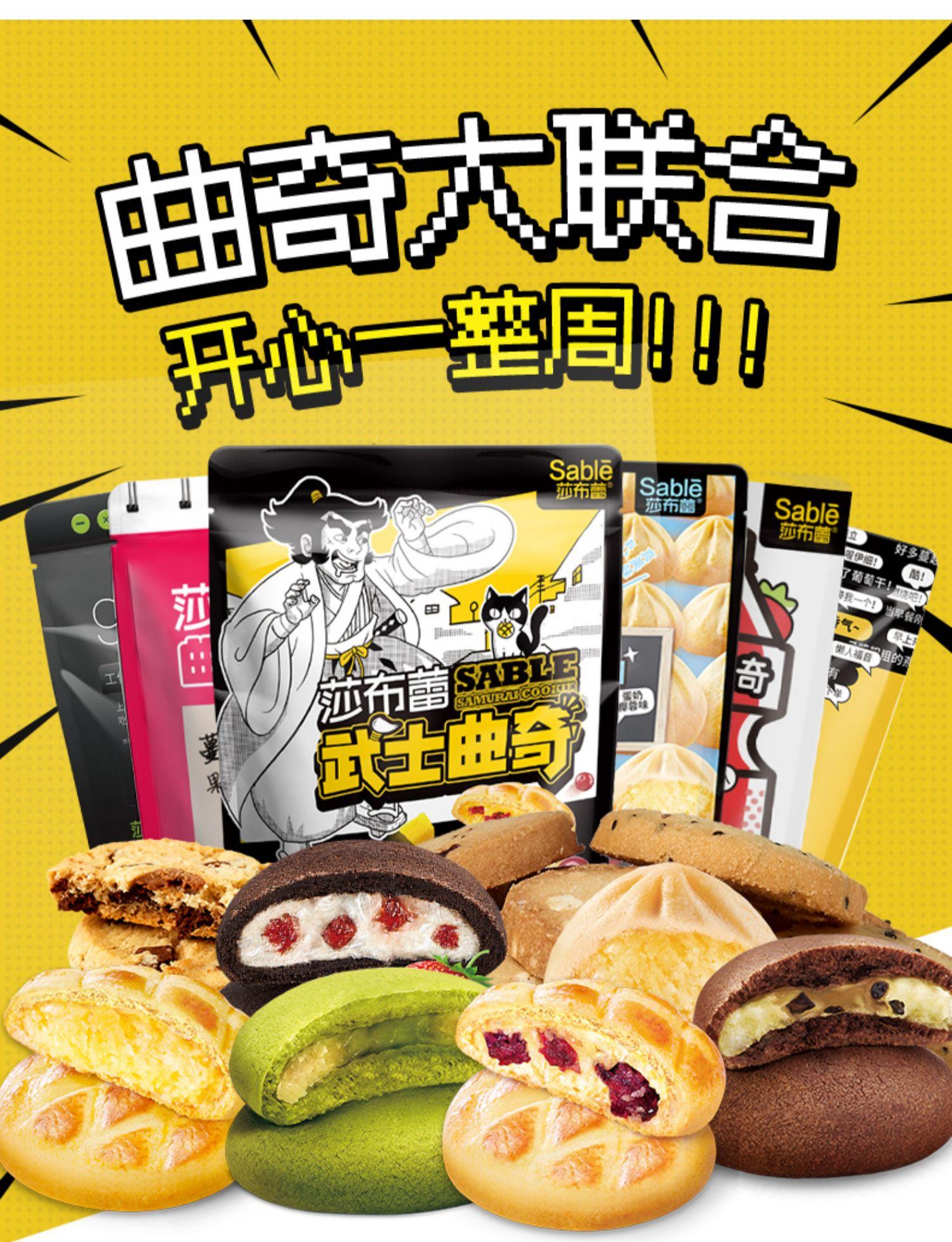 【莎布蕾】夹心武士曲奇饼干70g*5包1