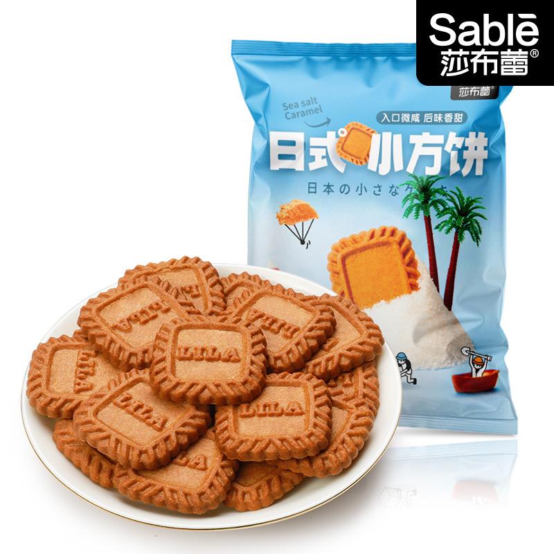 【拍6件】日式海盐小方饼