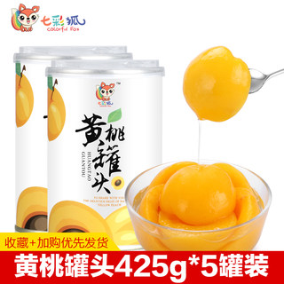 Colorful fox, yellow peach can head full box 425g * 5 cans of sugar water to open the yellow peach mountain fresh fruit canned snack