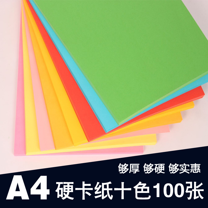Color cardboard a4 a3 hard paperboard 230g color painting thick ...