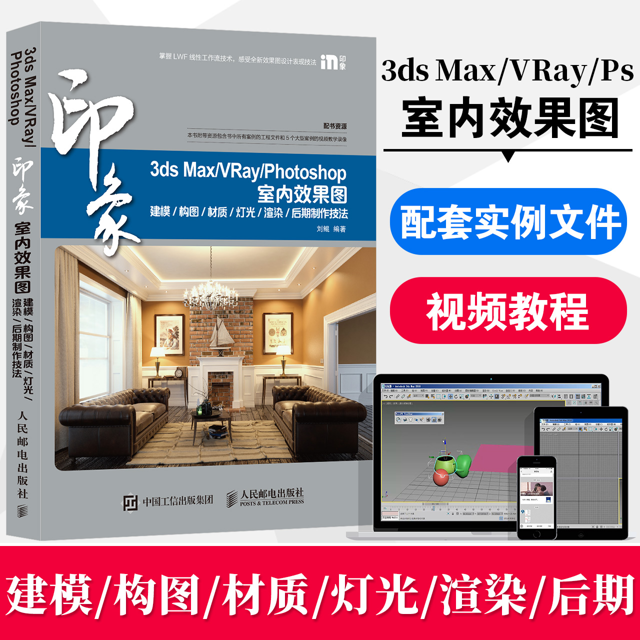 Usd 24 38 Genuine 3ds Max Vray Photoshop Impression Supra Image Modeling Composition Material Lighting Post Production Technique 3dmax Teaching Materials 3d Max Interior Design 3dmax Tutorial Books Wholesale From China Online Shopping