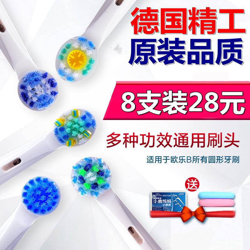 电动牙刷头eb20通用博朗欧乐比3757/3709/d12s/d12/d16替换适用B