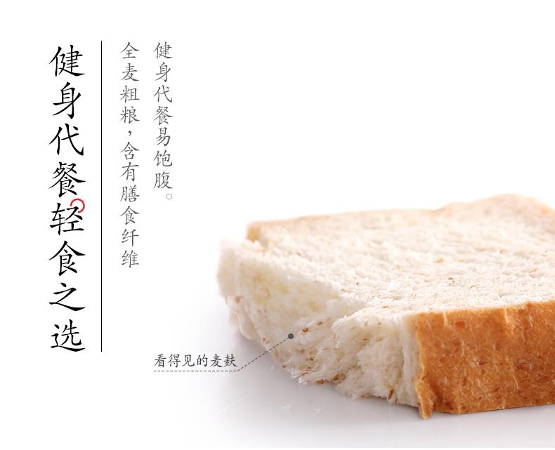 味出道全麦面包整箱代餐无糖精低0粗粮卡脂热量切片吐司早餐食品商品详情图