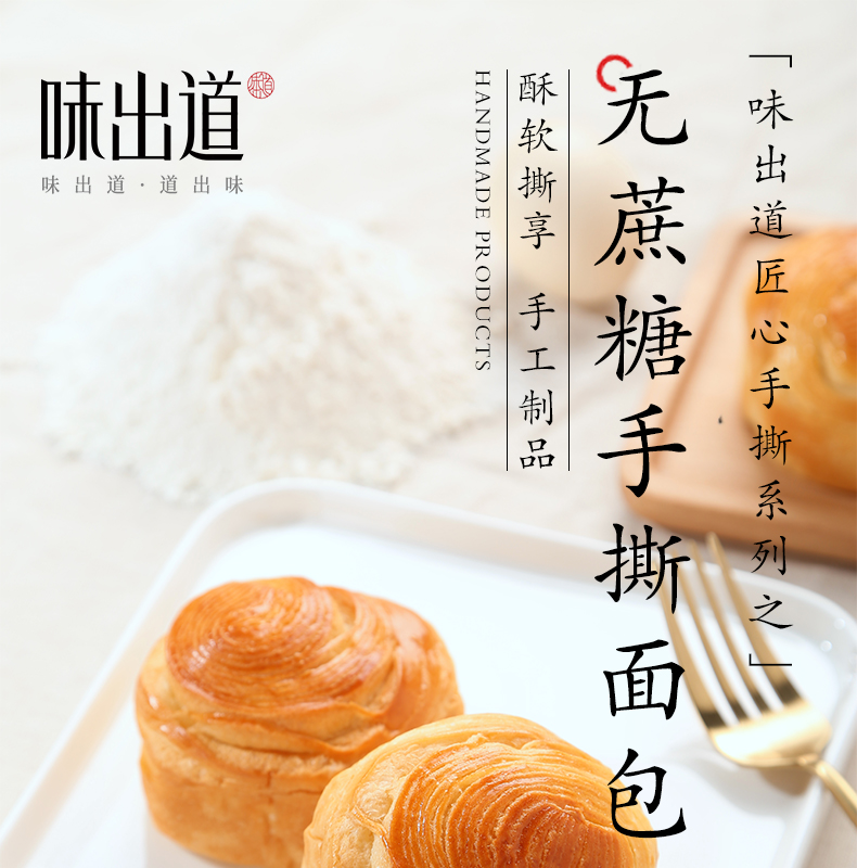 味出道 无蔗糖 手撕面包 1000g整箱 天猫优惠券折后¥19.8包邮(¥29.8-10)